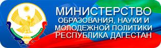 Министерство образования, науки и молодежной политики РД