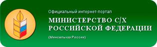 Министерстово СХ РФ