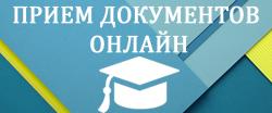 Прием документов онлайн